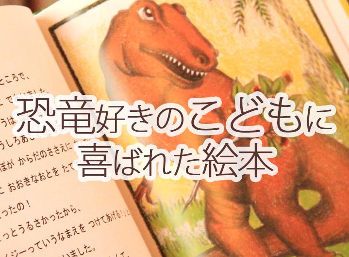 恐竜 絵本 プレゼント